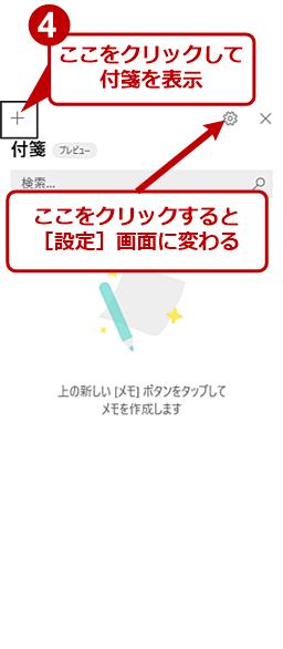 「付箋」アプリを起動する(3)