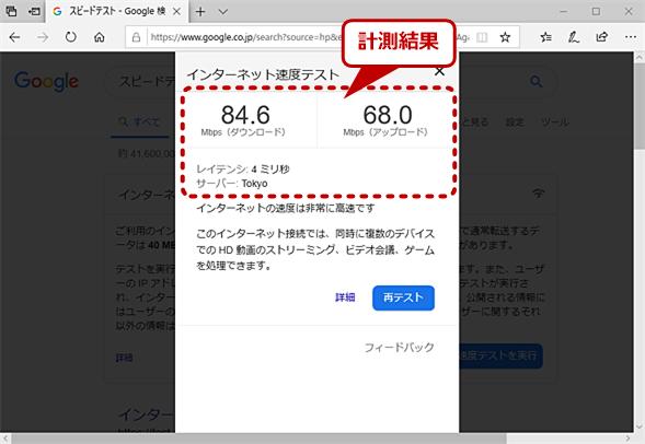 Googleのインターネット速度テスト(2)
