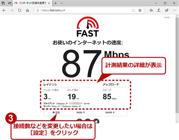 Fast.comによるインターネット速度計測(2)
