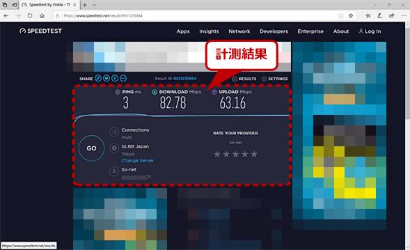 SPEEDTESTによるインターネット速度計測(2)