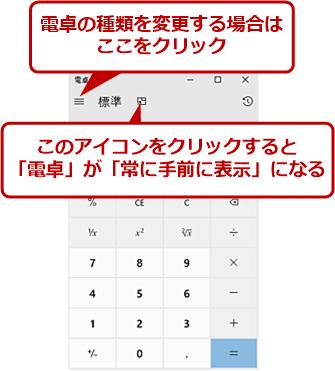 「電卓」アプリの起動方法(2)