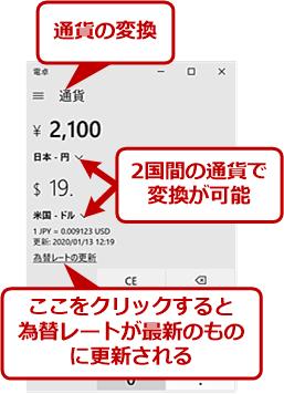 「電卓」アプリのコンバーター機能