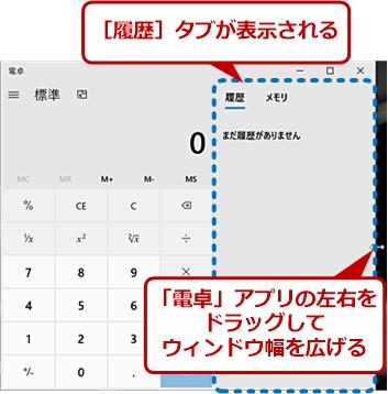 「電卓」アプリの[履歴]タブを表示する
