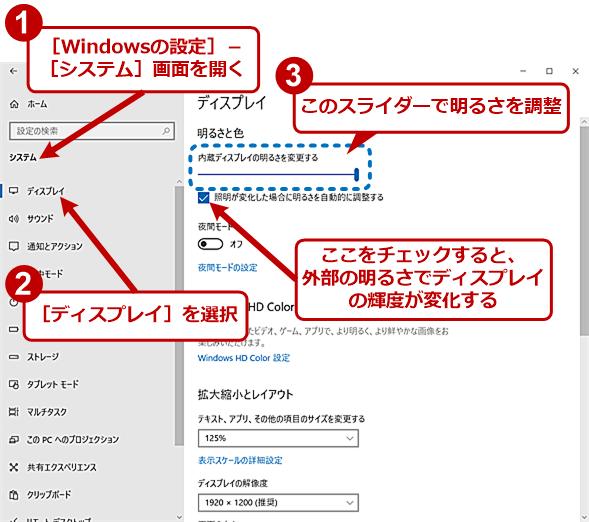 [Windowsの設定]アプリでディスプレイの明るさを調整する