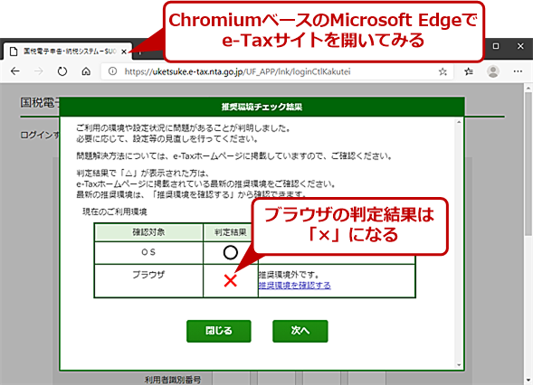 e-TAXサイトの互換性テスト