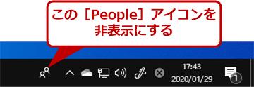 タスクバーの右クリックメニューで[People]アイコンを非表示にする(1)