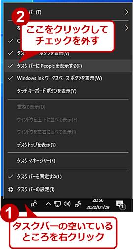 タスクバーの右クリックメニューで[People]アイコンを非表示にする(2)