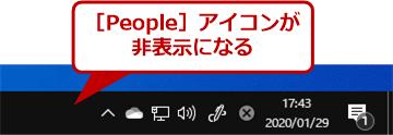 タスクバーの右クリックメニューで[People]アイコンを非表示にする(3)