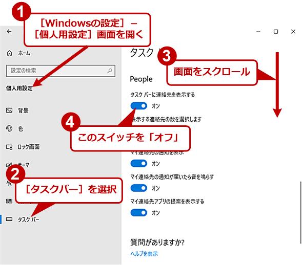 [Windowsの設定]アプリで[People]アイコンを非表示にする