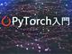 第1回 難しくない! PyTorchでニューラルネットワークの基本