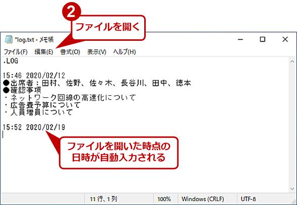時刻と日付を入力する(2)