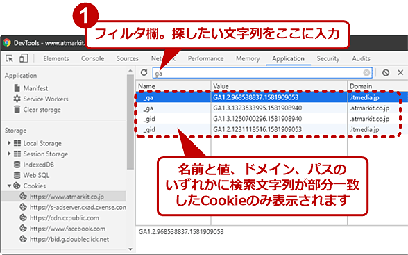 Cookieを絞り込んで表示する