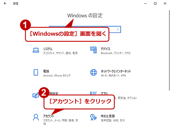 Windows 10のサインインの方法を変更する(1)