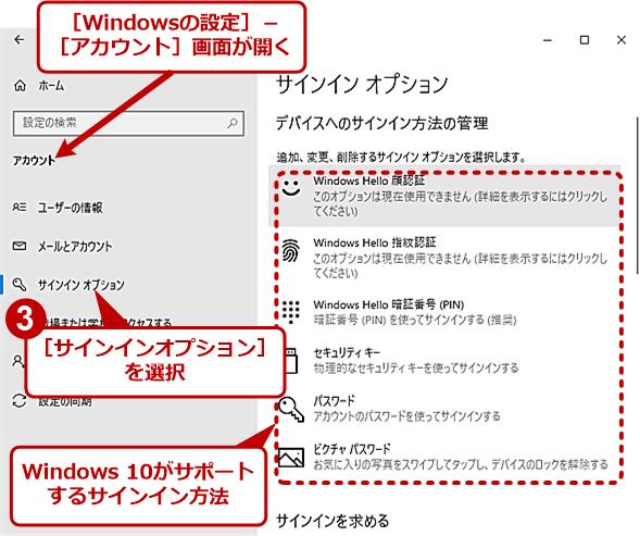 Windows 10のサインインの方法を変更する(2)