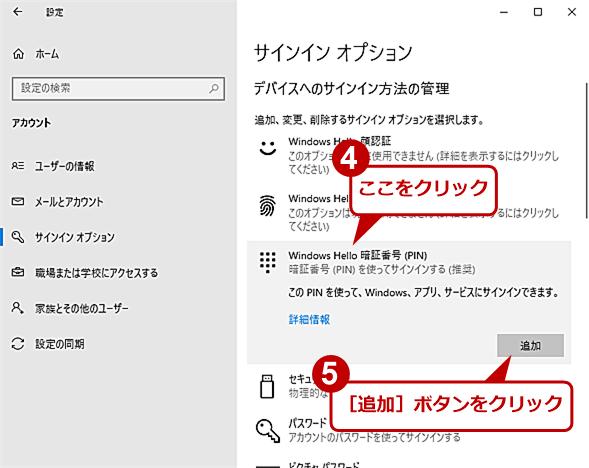 「Windows Hello暗証番号(PIN)」を設定する(1)