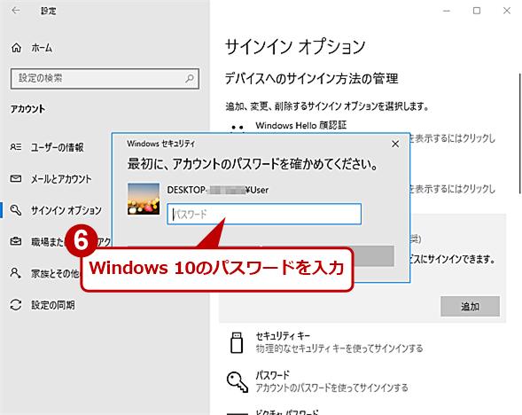 「Windows Hello暗証番号(PIN)」を設定する(2)