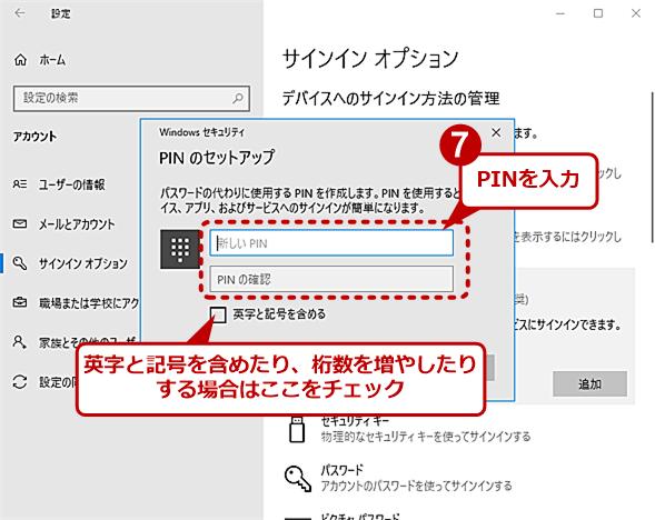 「Windows Hello暗証番号(PIN)」を設定する(3)