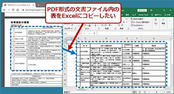 ファイル 埋め込み excel