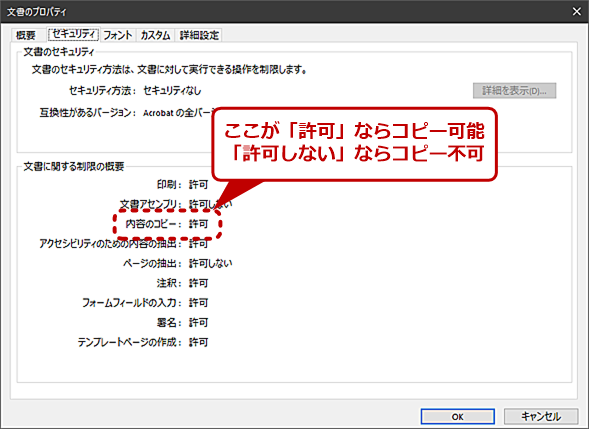 PDFファイルのセキュリティ設定を確認する(2)