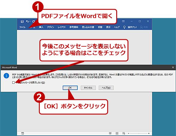 Wordを使ってPDFから表を取り出す(1)