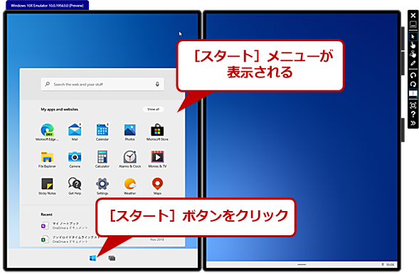 Windows 10Xの[スタート]メニュー(1)