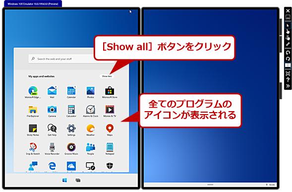 Windows 10Xの[スタート]メニュー(2)