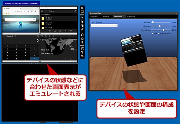 Microsoft Emulatorの3D表示