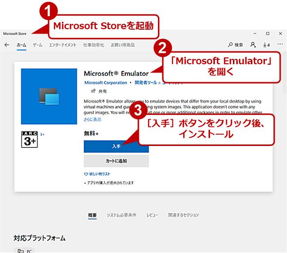 Windows 10X Emulatorを実行する(1)