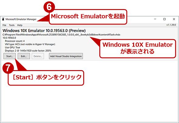 Windows 10X Emulatorを実行する(3)