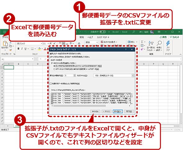 住所用の郵便番号データをExcelに読み込む(1)
