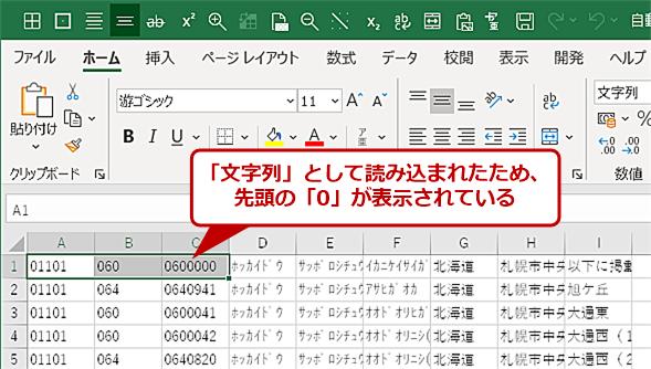 住所用の郵便番号データをExcelに読み込む(3)