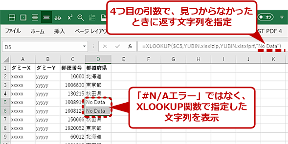 XLOOKUP関数を使った場合の結果