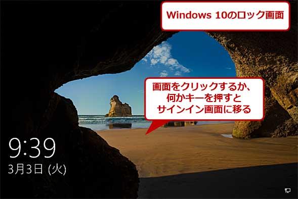 Windows 10】無用なロック画面はスキップして、いきなりサインイン画面 ...