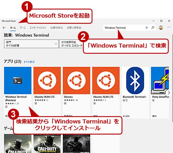 Windows Terminalをインストールする