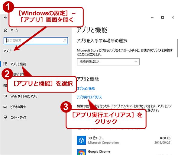 アプリ実行エイリアス名を確認する(1)