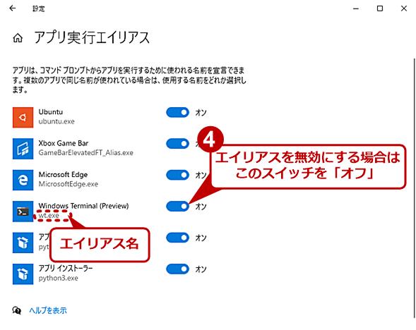 アプリ実行エイリアス名を確認する(2)