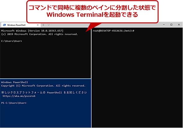 コマンドラインで複数タブを開いた状態でWindows Terminalを起動