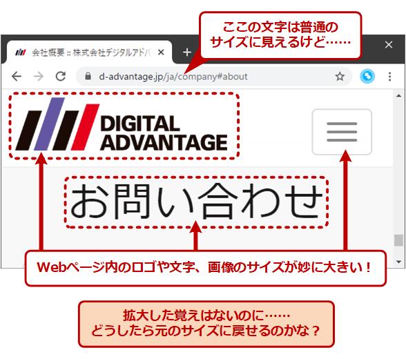Webページが拡大表示されている! 設定した覚えはないのに……