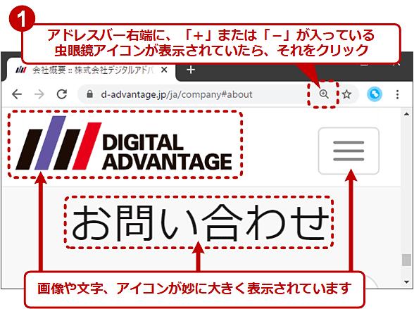 Webページの拡大/縮小表示を元の等倍表示に戻す(1/2)