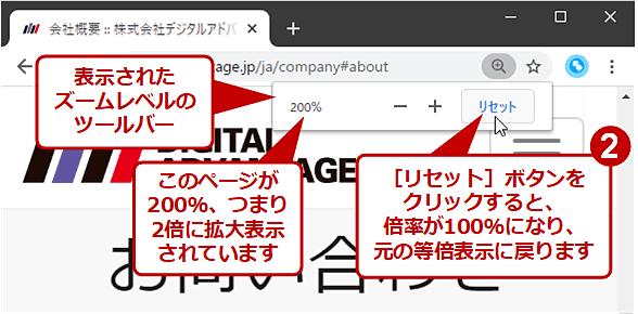 Webページの拡大/縮小表示を元の等倍表示に戻す(2/2)