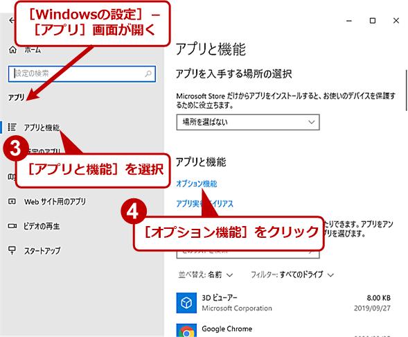 IE11をアンインストールする(3)