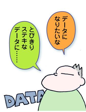 社長「データになりたいな。とびきりステキなデータに……」