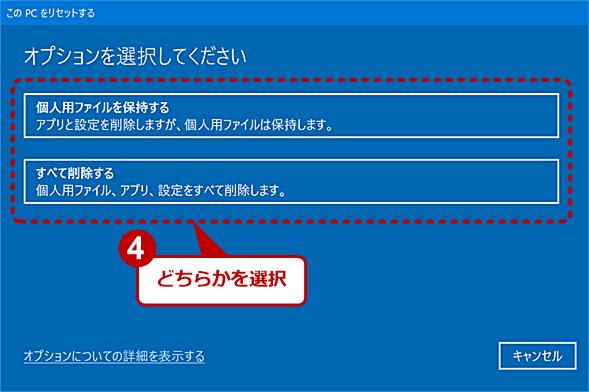 クラウドイメージを使ったWindows 10の再インストール(2)