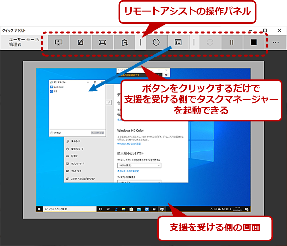 Windows 10の「クイックアシスト」による画面共有