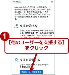 [支援する側]クイックアシスタントの接続手順(1)