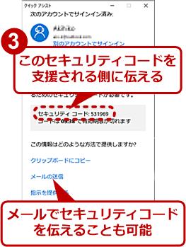 [支援する側]クイックアシスタントの接続手順(3)