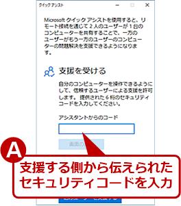 [支援を受ける側]クイックアシスタントの接続手順(4)