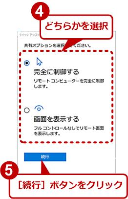 [支援する側]クイックアシスタントの接続手順(5)