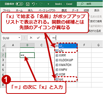 数式の第一項がセル参照の場合(1)