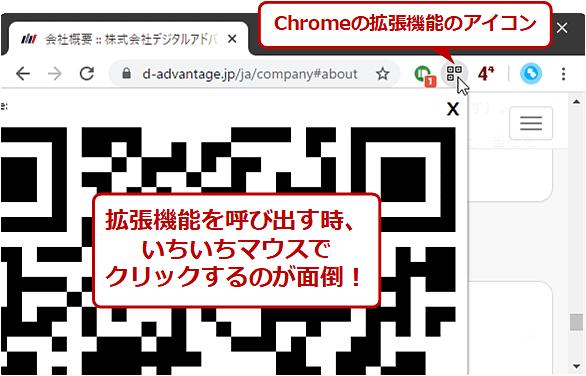 Chromeの拡張機能をもっと手早く呼び出したい!